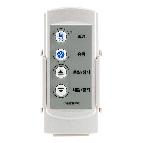[MED304AR] 전동 빨래건조대 삼파장 램프 (무료설치)