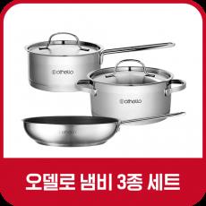 오델로 냄비&프라이팬 3종 SET (무료배송)