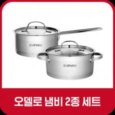 오델로 냄비 2종 SET (무료배송)