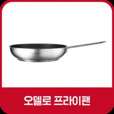 오델로 프라이팬 단품 (무료배송)